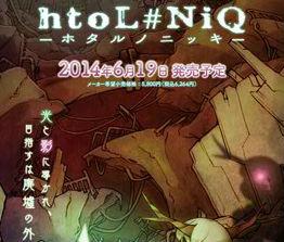 日本一ソフトウェア新作アクション 「htoL#NiQ -ホタルノニッキ-」 古谷氏サイン入り、店頭非売ポスターがあたるRTキャンペーン実施!!