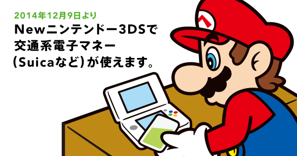 NEW3DS、Suica等の交通系電子マネー決済に対応したわけだが