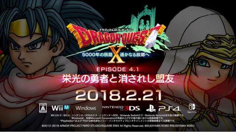 「ドラゴンクエスト10」 2/21実装のVer4.1『栄光の勇者と消されし盟友』でSwitch/PS4版ともにさらに便利に更新!!