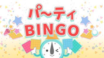 「パーティBINGO」Switch向けにBINGOをモチーフにした4つのゲームが遊べるパーティーゲーム登場!!500円