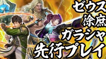 Switch/PS4「無双OROCHI3」先行プレイ動画 ゼウス、徐庶、ガラシャ が公開!