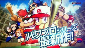 3DS「実況パワフルプロ野球 ヒーローズ」 2016年冬発売決定!新PVもキタッ ( ´・▽・` ) !!