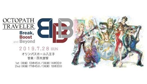 「オクトパストラベラー」 7/28開催のライブ・コンサートPVが公開!
