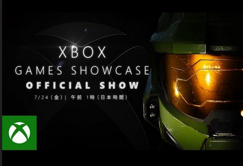 【7/23 25:00】Xbox Games Showcase 始まる