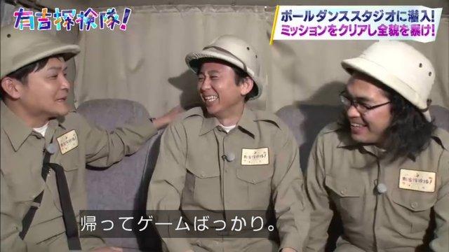 【朗報】有吉弘行さん、あのゲームにどハマリ中!今後遊ぶソフトの「黄金リレー」プランも披露