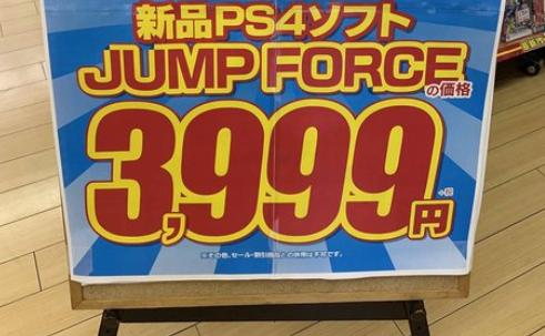【衝撃】PS4「ジャンプフォース」が発売からわずか1週間で定価8200円→新品3999円!!