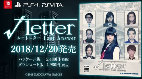 r-letter-last-answer-1st-trailer