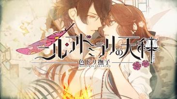 【乙女ゲー】アイディアファクトリー、Switch『ニル・アドミラリの天秤 色ドリ撫子』を発表、PV公開!