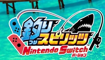 【伏兵】Switch「釣りスピリッツ」がアマゾンベストセラーで上位キープ!これは売れる