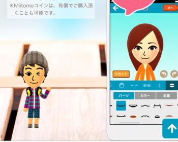 【悲報】Miitomo、基本無料の課金ゲーだった