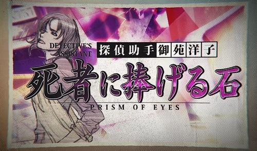 "Switch/PS4「探偵 神宮寺三郎 PRISM OF EYES」 ショートPV『死者に捧げる石・魔鏡の真実編』が公開!新作3本、リメイク10本、""謎の事件簿""1本、計14本のストーリーが楽しめる大ボリューム!!"