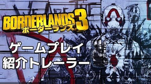 【朗報】「ボーダーランズ3」日本語通訳付き最新プレイ動画が一挙公開!ガチで神ゲーかも