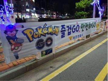 【朗報】『ポケモンGO』韓国でようやく正式サービス開始www!!
