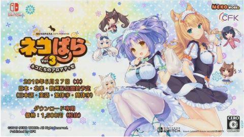 Switch/PS4「ネコぱらVol.3 ネコたちのアロマティゼ」PV公開!200万本売れたギャルゲーが6/27配信!!