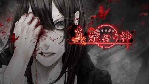 Switch「真流行り神1・2パック」プロモーションムービーが公開!7/18発売 2作入ったバリューパックで5千円切り!