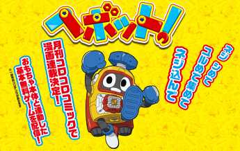 【速報】バンナムの一大プロジェクト「ヘボット」 3DSで発売決定!