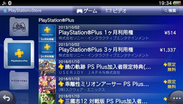 「PS Vita」が1年以内に完全終了しそうだと話題に VitaのストアからPSPlus12ヶ月利用券が消える  [933382648]->画像>10枚