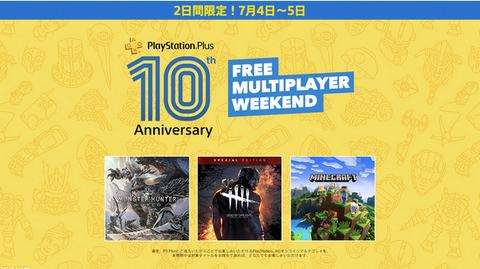 【朗報】7月のフリプは10周年記念で超豪華!PSユーザーは要チェック