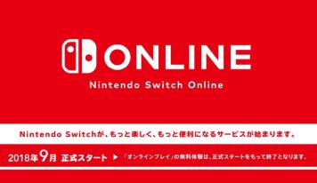 Nintendo Switch オンライン有料化が9月から始まるけどみんなどうすんの?