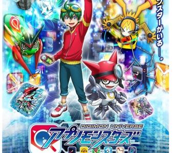 3DS「デジモンユニバース アプリモンスターズ」 ゲームのほかアニメ、玩具連動などクロスメディアで展開!内山夕実さんらが出演