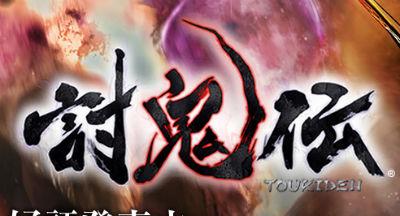 待望の続編! 「討鬼伝 極」 PS Vita/PSP向けに2014年発売判明!! 新規ストーリーを用意、新要素多数導入!