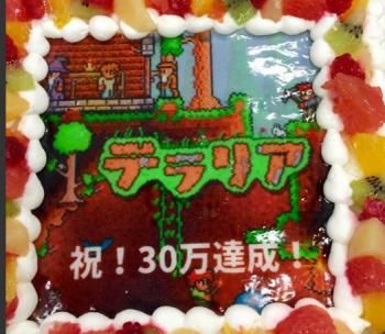 PS3/PSV「テラリア」がジワ売れで30万本突破!記念ツイートのケーキがムダにクオリティ高い件