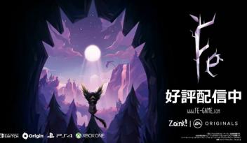 Switch/PS4/XB1「Fe」 話題の雰囲気ゲーが本日配信!見知らぬ世界の動物や植物と触れ合い謎を解く幻想探索アドベンチャー