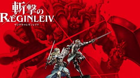 【祝】「斬撃のレギンレイヴ」本日2月11日で10周年!Switch版 移植・続編待たれる