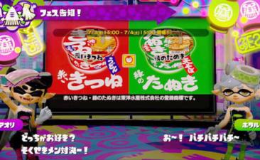 WiiU「スプラトゥーン」 赤いきつね緑のたぬきとコラボ キタ━━━(゜∀゜)━━━ッ!!