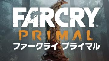 ようこそ狂乱の石器時代へ PS4/XB1/PC 「ファークライ プライマル」 公式サイトオープン、ティザートレーラー公開!