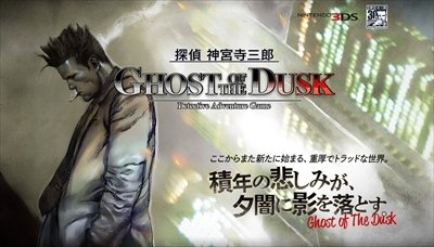 3DS「探偵 神宮寺三郎 GHOST OF THE DUSK」 オープニングムービーが公開!8/31発売