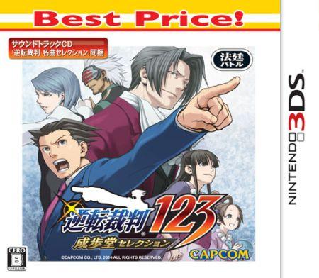 3DS「逆転裁判123 成歩堂セレクション」「逆転裁判5」がBest Price!版になって4/2発売決定!新作もそろそろクルッ!?