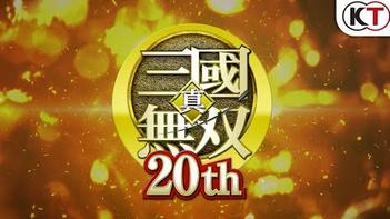 【審議】「三國無双20周年記念動画が公開!」←これってやっぱり新作フラグだよね?