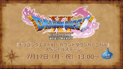 「ドラゴンクエスト11」 カウントダウンカーニバル東京アーカイブ映像が公開!