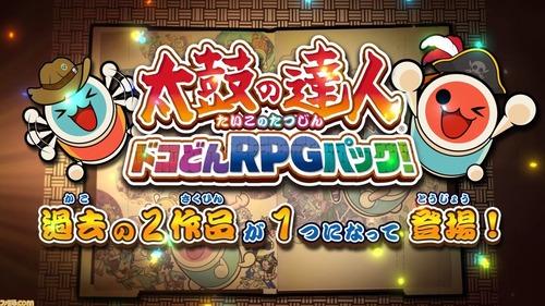 Switch「太鼓の達人 ドコどんRPGパック!」実写TVCMが公開!11/26発売