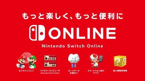 【朗報】Nintendo Switch Onlineの加入数が980万アカウントを突破!!