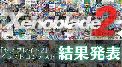 「ゼノブレイド2」イラストコンテスト結果を発表きたあぁぁぁっ!!!