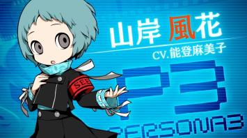 3DS「ペルソナQ2 ニューシネマラビリンス」キャラクターPV『山岸風花』が公開!
