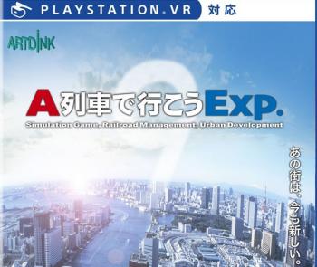 PS4「A列車で行こうExp.」ゲーム内収録ガイドムービー全24本が一挙公開!今月発売だけど何故誰も話題にしないんだ?