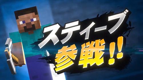 マイクロソフト「よっしゃ!!ついにウチもスマブラに正式参戦だ!!」