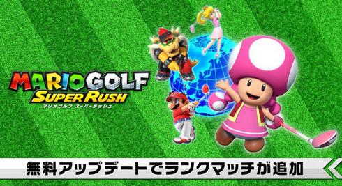 【朗報】「マリオゴルフスーパーラッシュ」、ランクマッチ追加のアップデートが本日配信!!
