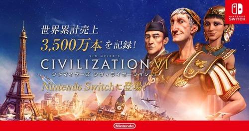 Switch「シヴィライゼーション VI」興味あるけど難しそう‥オススメポイント教えて