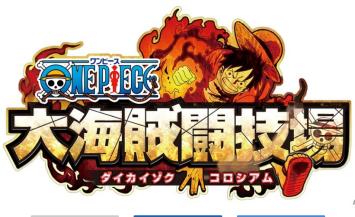 3DS「ワンピース 大海賊闘技場(コロシアム)」 TVCM第1弾が公開、9/21発売!