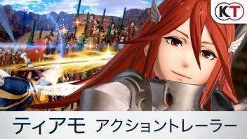 NS/3DS 「ファイアーエムブレム無双」 ティアモのアクショントレーラーきたあああぁぁぁ!!