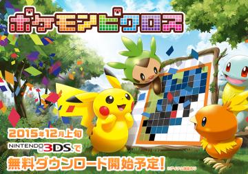 3DS「ポケモン ピクロス」 12月上旬基本無料で配信決定!!