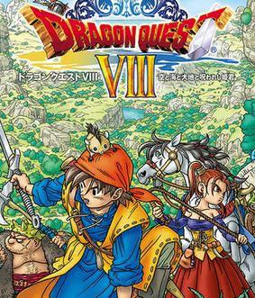 スマホ版「ドラゴンクエストVIII」 ダウンロードしてみた、購入レビュー