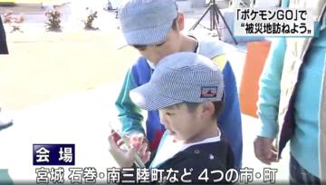 【朗報】ポケモンGOのイベントで東日本大震災の被災地がにぎわう