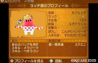 【朗報】3DS版「ドラゴンクエスト11」で8/10から『オリジナルヨッチ族』の配信が決定!