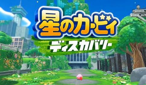 【速報】待望のカービィ新作 Switch「星のカービィ ディスカバリー」が2022年春発売決定!!