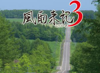 旅行アドベンチャー PSVita版「風雨来記3」 公式サイトオープン!サウンドが印象的でいい感じ